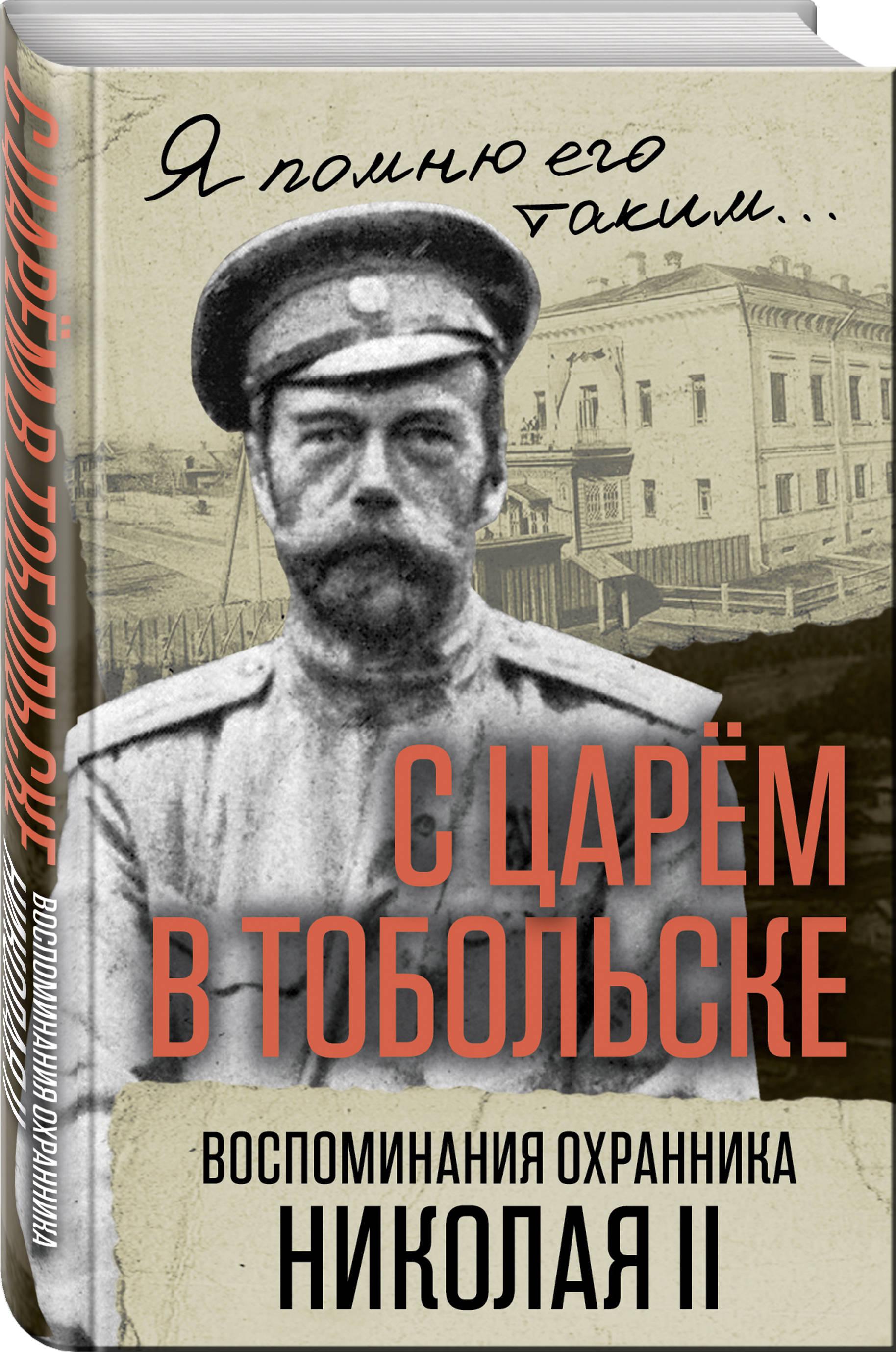 асилий Панкрато С царем . оспоминания охранника Николая II