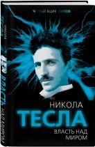 Никола Тесла - Власть над миром' обложка книги