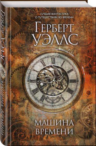 Герберт Джордж Уэллс - Машина времени обложка книги