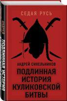 Андрей Синельников - Подлинная история Куликовской битвы' обложка книги