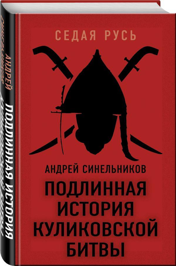 Zakazat.ru: Подлинная история Куликовской битвы. Синельников Андрей Зиновьевич