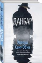 Сент-Обин Э. - Данбар' обложка книги