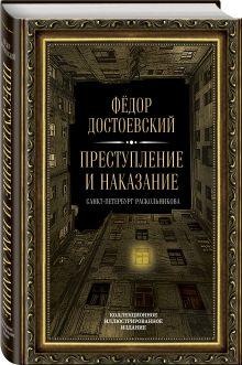 Подарочные издания. Иллюстрированная классика
