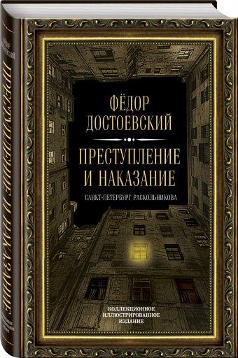 Преступление и наказание Федор Достоевский
