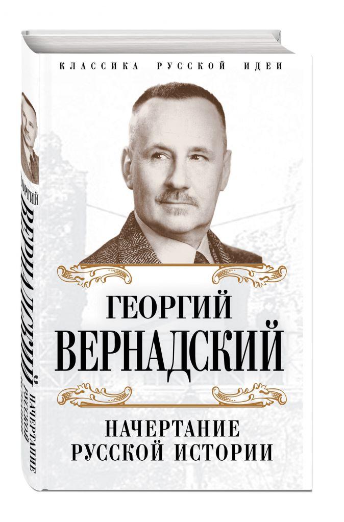 Георгий Вернадский - Начертание русской истории обложка книги