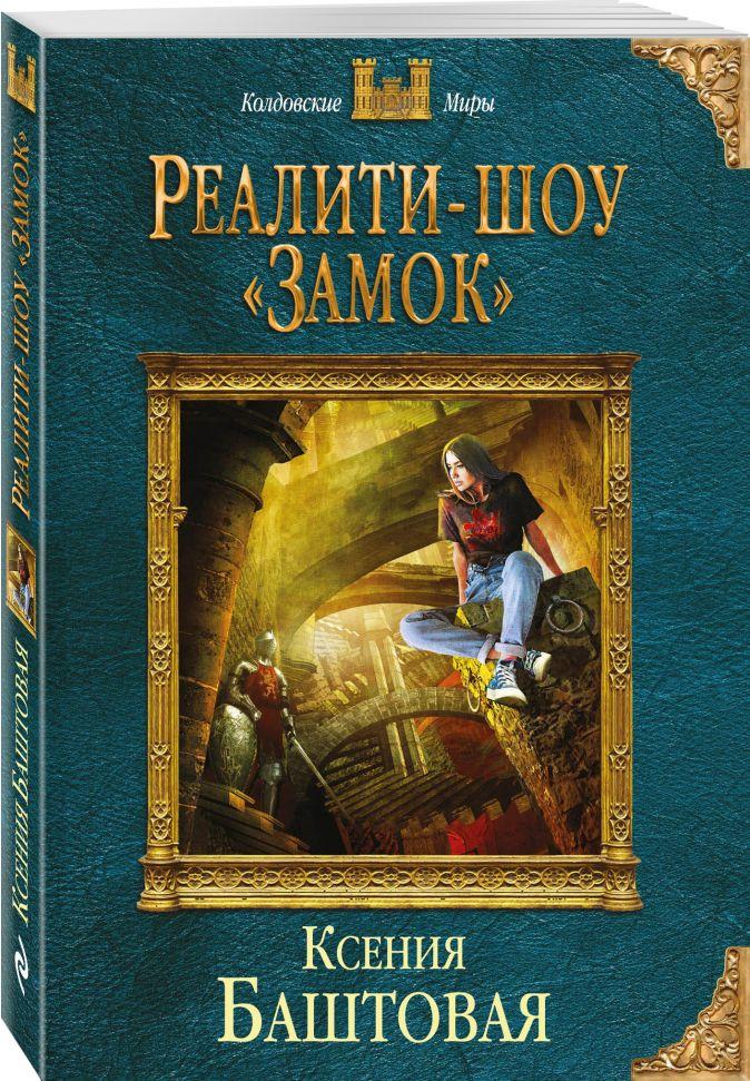 Ксения Баштовая - Реалити-шоу «Замок» обложка книги
