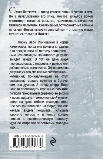 С тобой мне не страшно Екатерина Островская