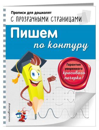 О. Н. Макеева - Пишем по контуру обложка книги
