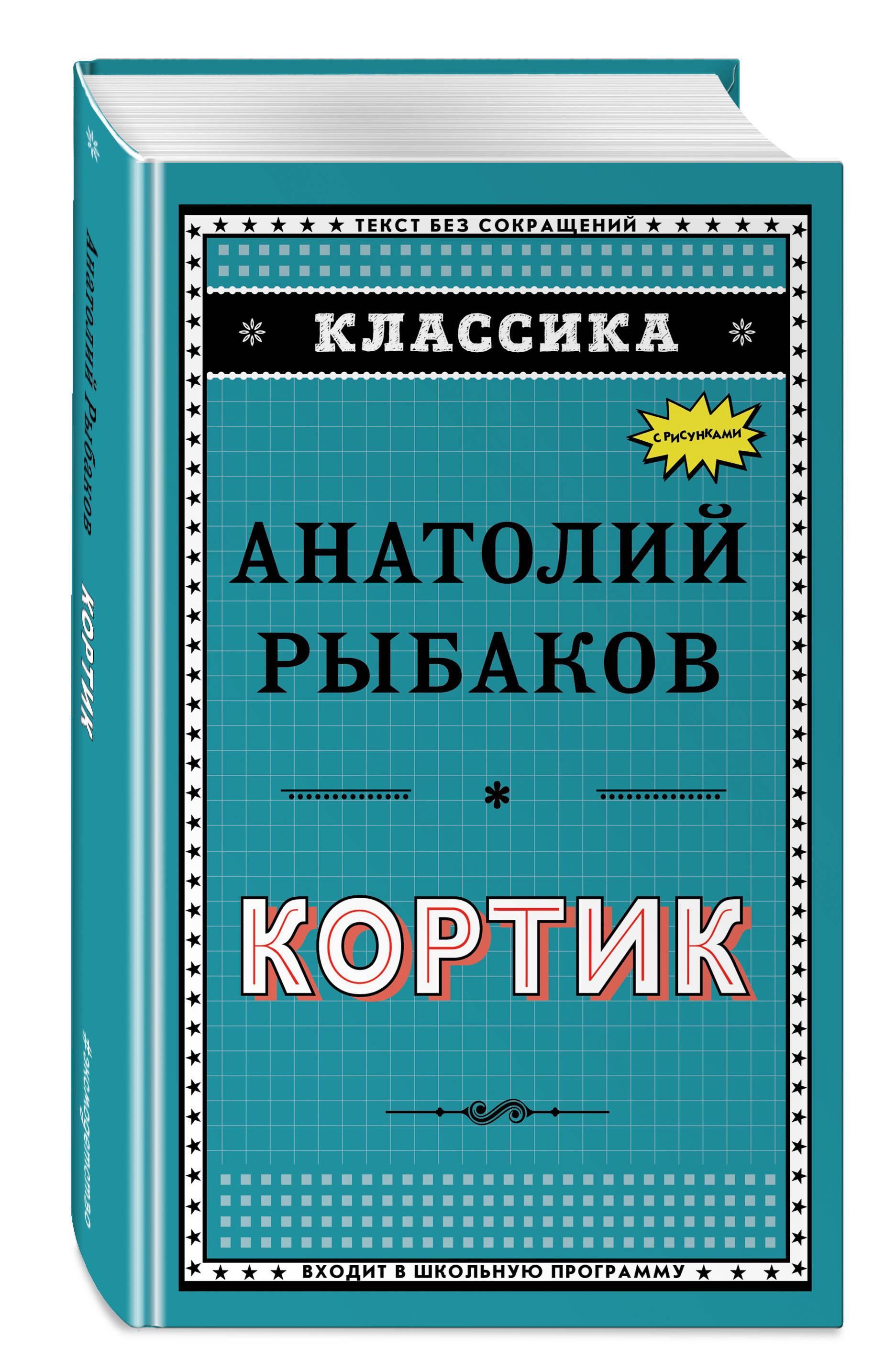 Кортик ( Рыбаков А.Н.  )