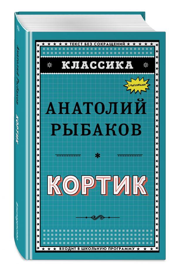 Рыбаков Анатолий Наумович Кортик
