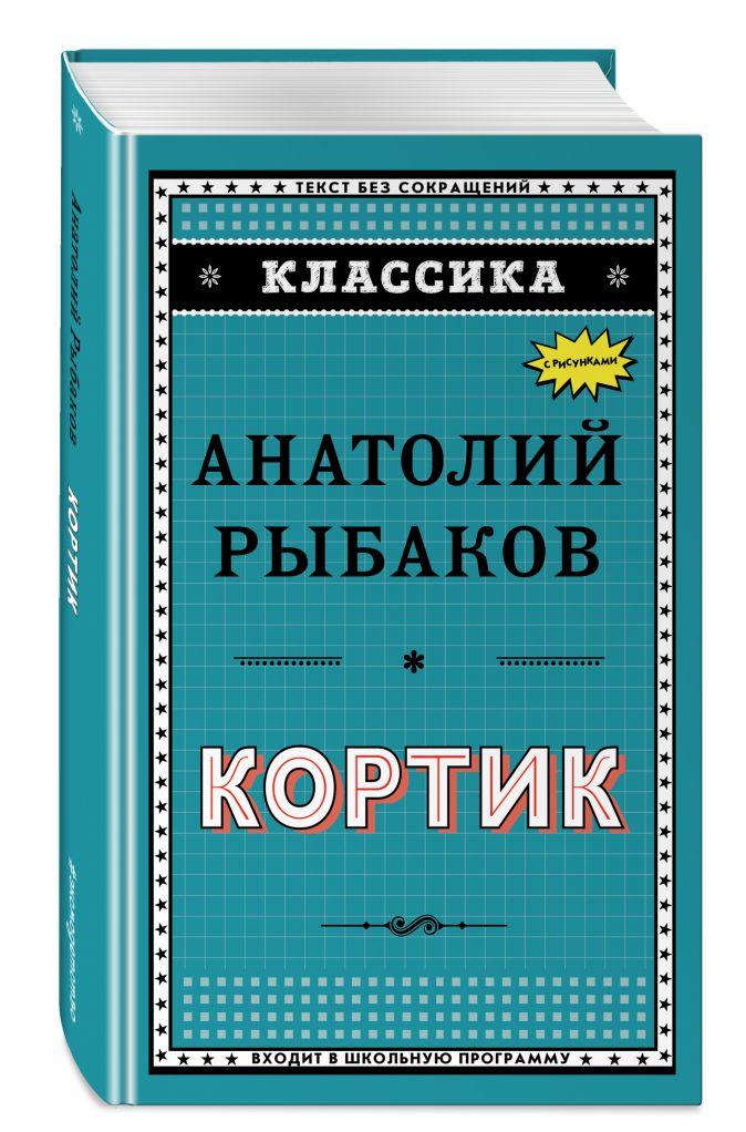 Анатолий Рыбаков - Кортик обложка книги
