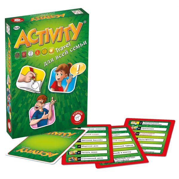 Activity компактная для всей семьи