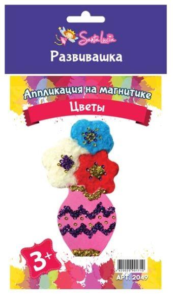 Аппликация на магнитике Цветы