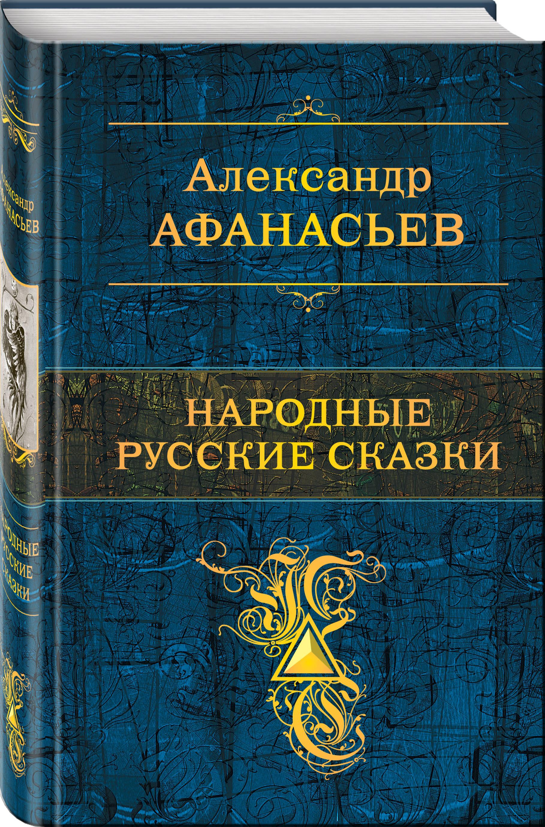 Александр Афанасьев Народные русские сказки