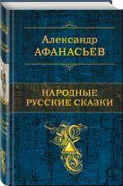 Афанасьев А.Н. - Народные русские сказки' обложка книги