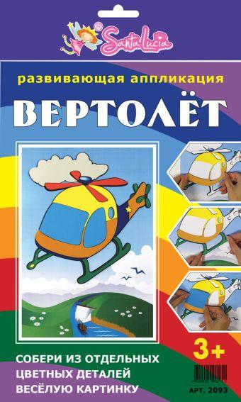 Развиваюшая аппликация Вертолёт