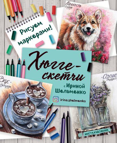 Хюгге-скетчи с Ириной Шельменко. Рисуем маркерами! - фото 1