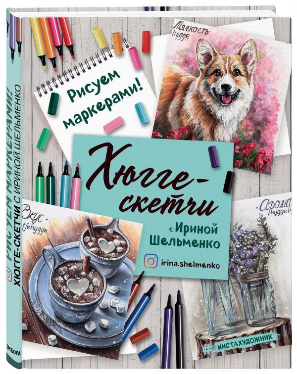 Хюгге-скетчи с Ириной Шельменко. Рисуем маркерами! ( Шельменко Ирина Анатольевна  )