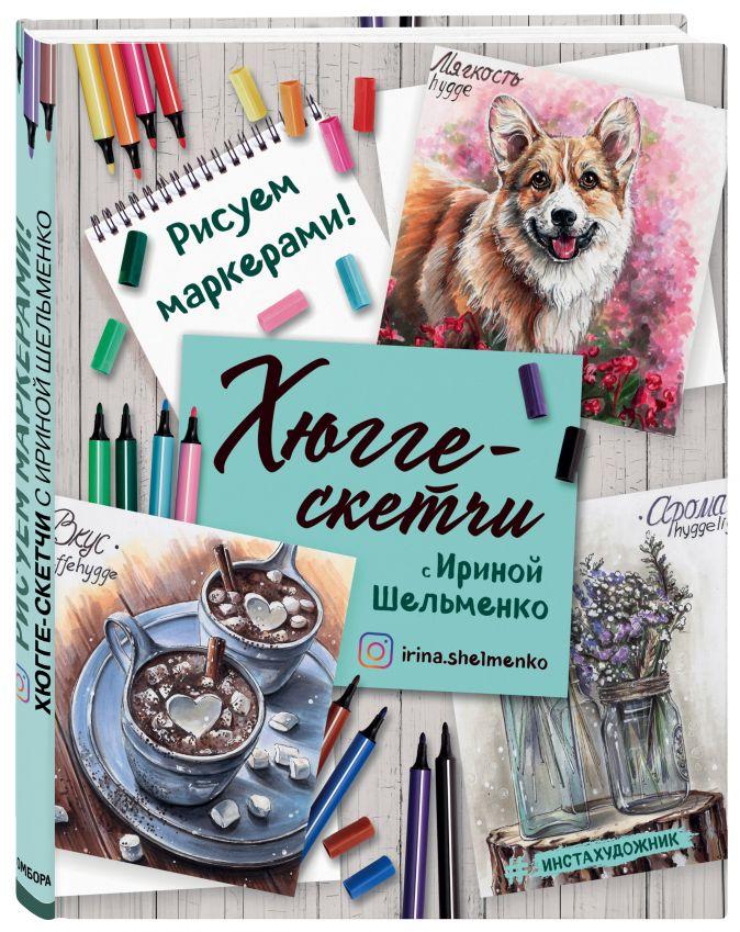 Хюгге-скетчи с Ириной Шельменко. Рисуем маркерами! Ирина Шельменко