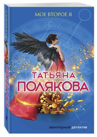 Мое второе я Татьяна Полякова