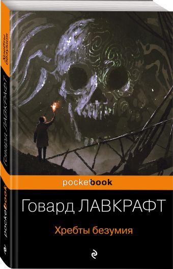 Хребты безумия Говард Лавкрафт