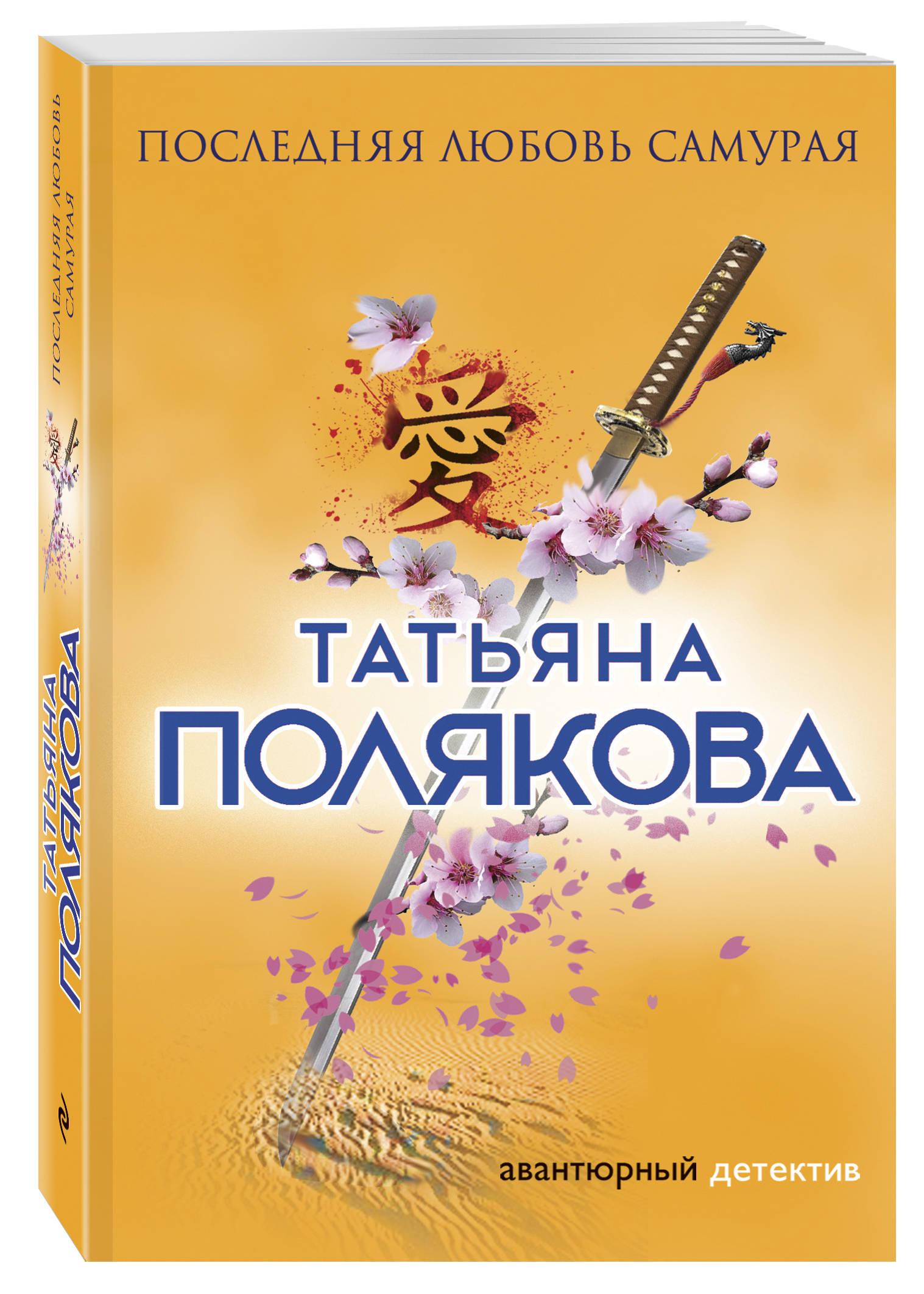 Татьяна Полякова Последняя любовь Самурая