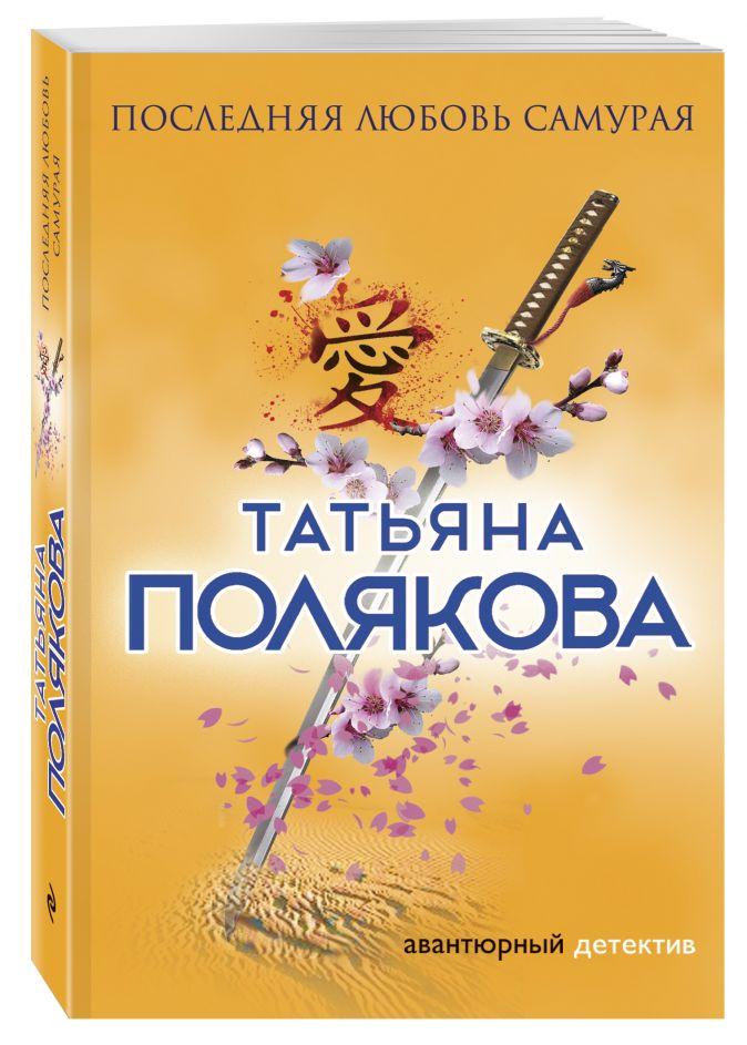 Татьяна Полякова - Последняя любовь Самурая обложка книги