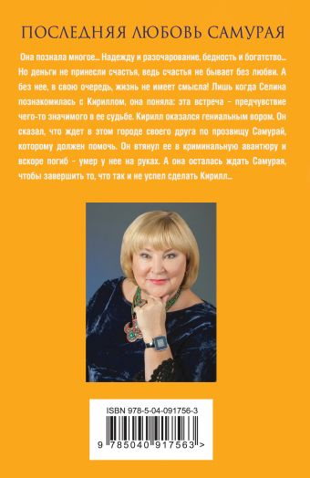 Последняя любовь Самурая Татьяна Полякова