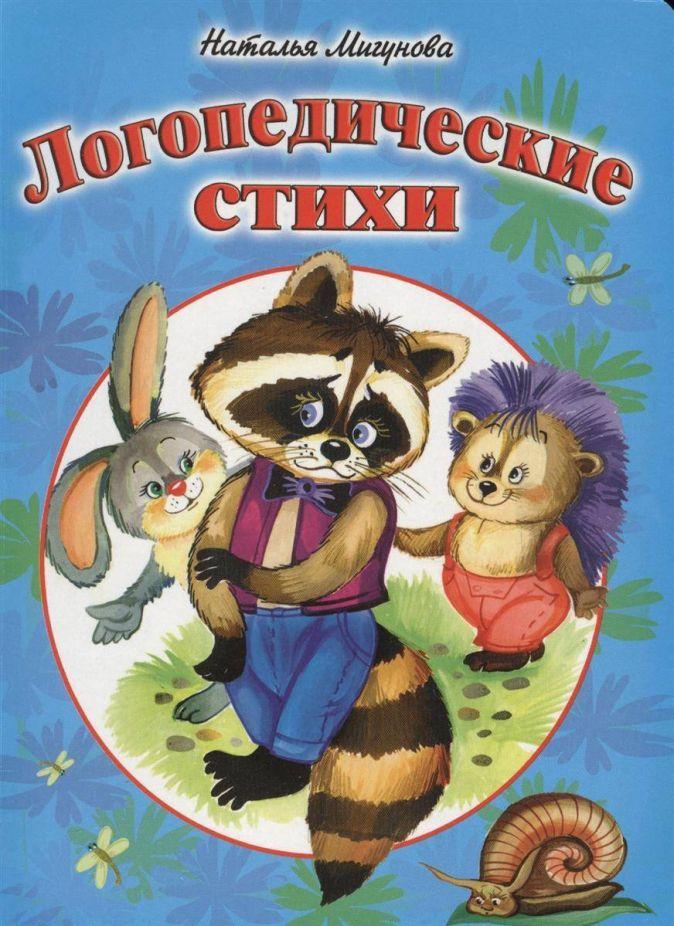 Мигунова Наталья Алексеевна - Логопедические стихи (книжки на картоне) обложка книги