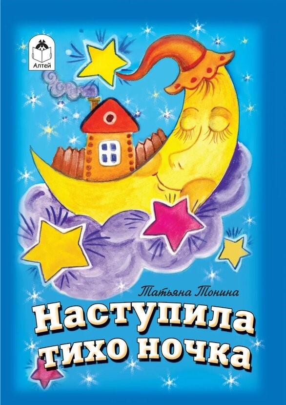 Наступила тихо ночка (книжки-малышки)