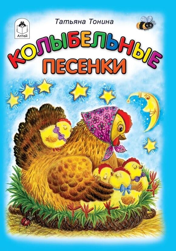 Колыбельные песенки (книжки-малышки)