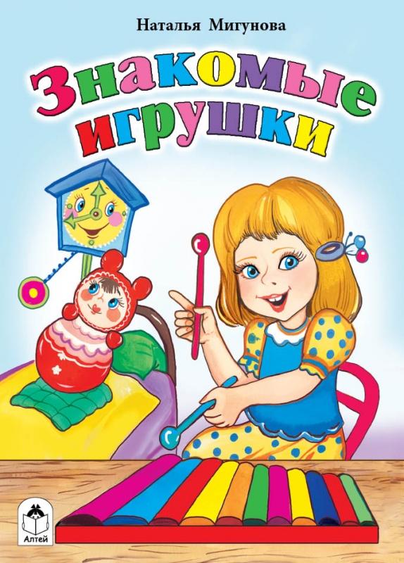 книжки игрушки Знакомые игрушки(книжки-малышки)