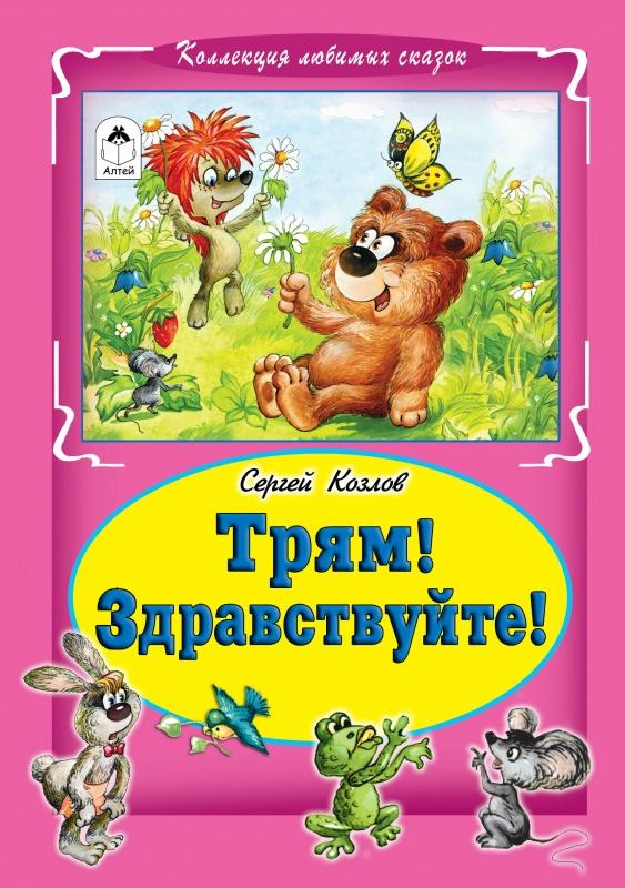 Трям! Здравствуйте! (Коллекция любимых сказок,7БЦ) цена в Москве и Питере
