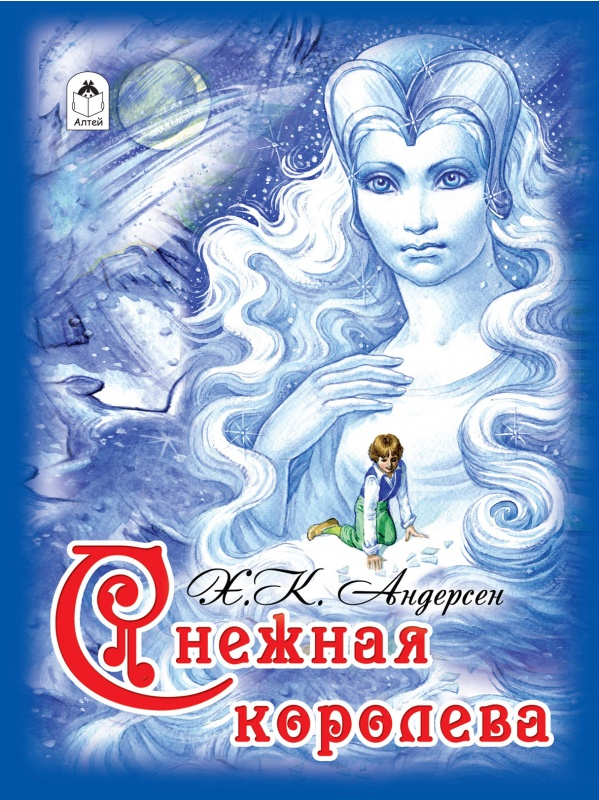 Снежная королева (64стр)