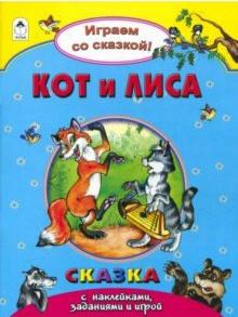 Книги.Кот и лиса.(Поиграем со сказкой!) книги лиса заяц и петух лиса и журавль поиграем со сказкой