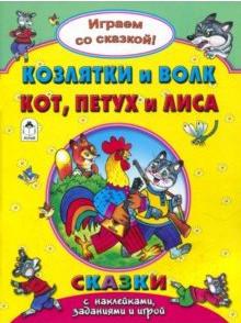 Книги.Козлятки и волк.Кот, петух и лиса..(Поиграем со сказкой) книги лиса заяц и петух лиса и журавль поиграем со сказкой