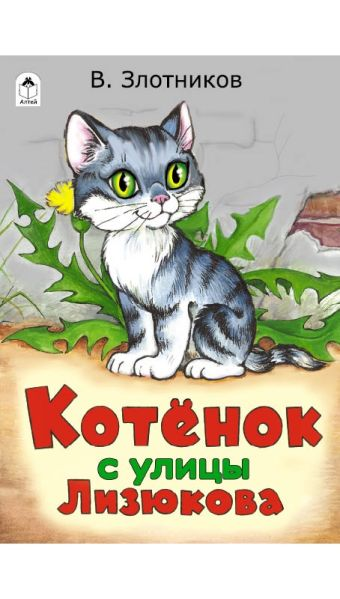 Котенок с улицы Лизюкова в Австралии(сказки 12-16стр) Злотников Виталий
