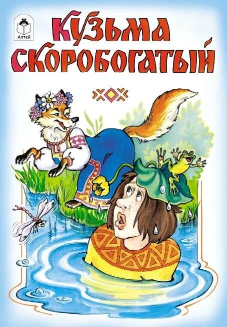 Кузьма Скоробогатый (Сказки 12-16стр.)