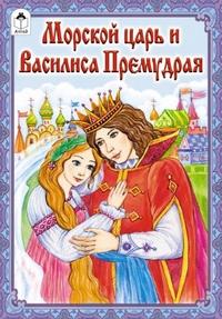 Морской царь и Василиса Премудрая (сказки 12-16стр.)