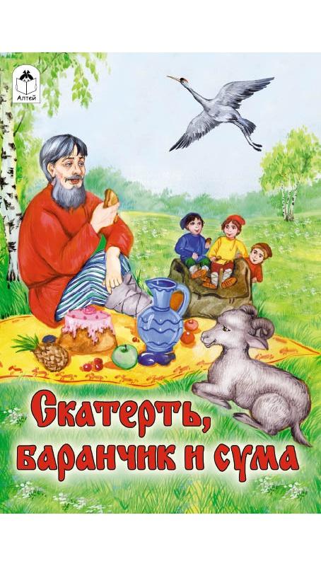 Скатерть, баранчик и сума (сказки 12-16стр.)