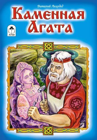 Каменная Агата (Сказки 12-16 стр.)