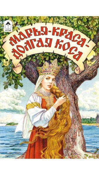 Марья-краса-долгая коса (сказки 12-16стр)