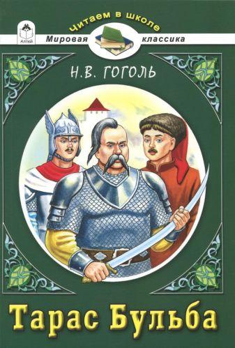 Гоголь Николай Васильевич - Тарас Бульба.Н.В.Гоголь (Читаем в школе) обложка книги