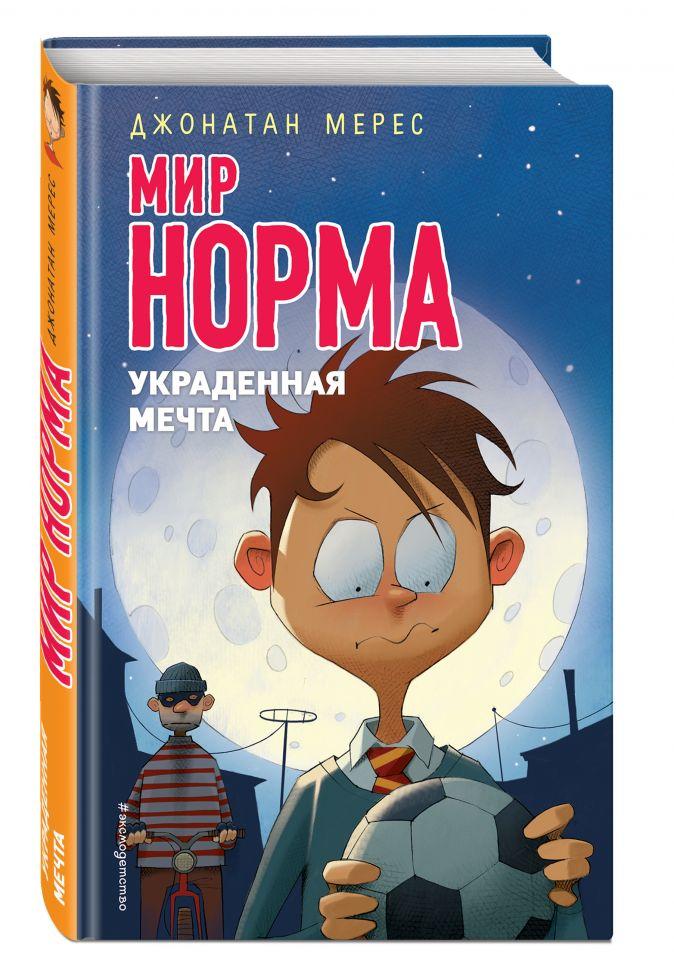 Джонатан Мерес - Украденная мечта (выпуск 6) обложка книги