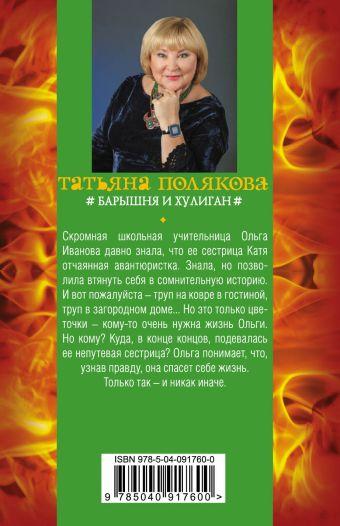Барышня и хулиган Татьяна Полякова