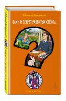 Евгений Некрасов - Блин и секрет разбитых стёкол' обложка книги