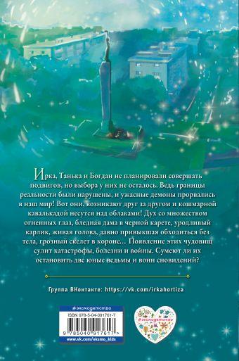 Воин сновидений Илона Волынская, Кирилл Кащеев