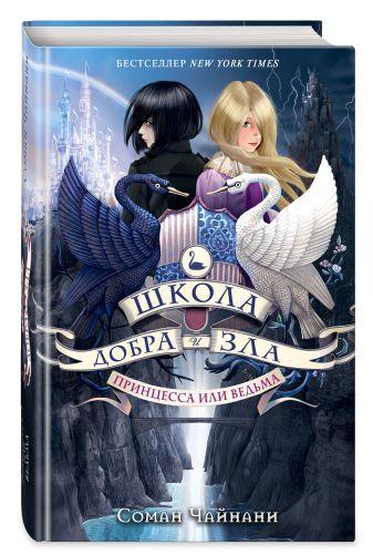 Соман Чайнани - Школа Добра и Зла. Принцесса или ведьма обложка книги