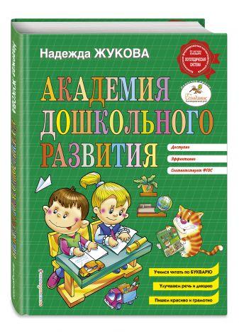 Надежда Жукова - Академия дошкольного развития обложка книги
