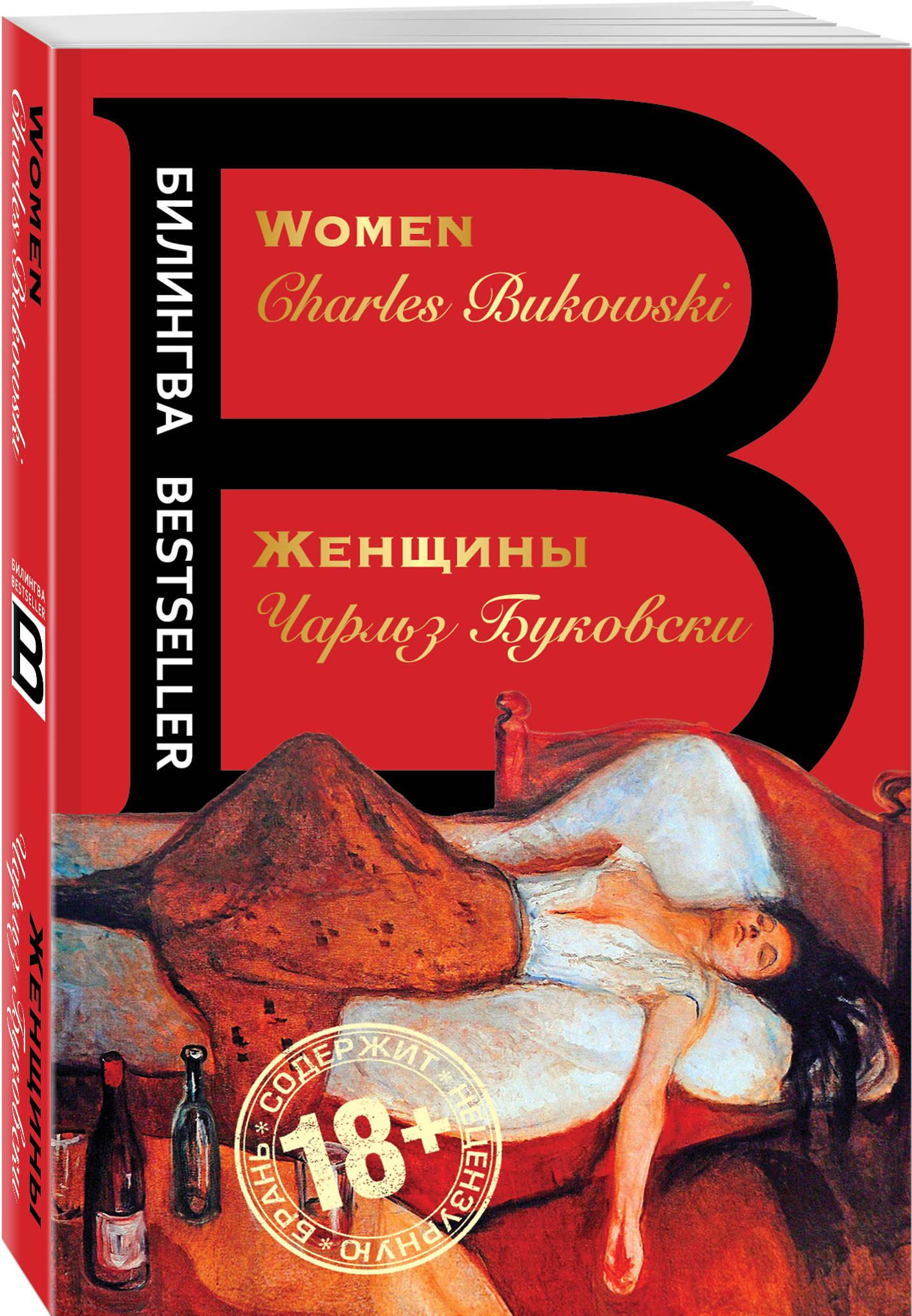 Чарльз Буковски Женщины. Women футболка стрэйч printio чарльз буковски charles bukowski
